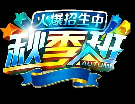 【熙悦教育】2018秋季招生开始咯!