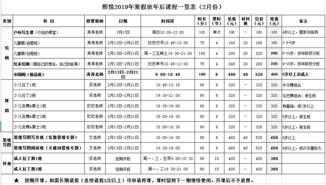 2019 熙悦教育寒假课表